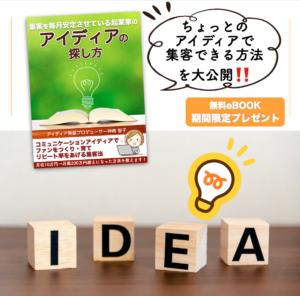 アイディアの探し方 アイディア 集客 月商7桁 個人起業家