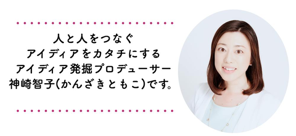 KIDUNAマーケティング アイディア発掘 プロフィール 神崎智子