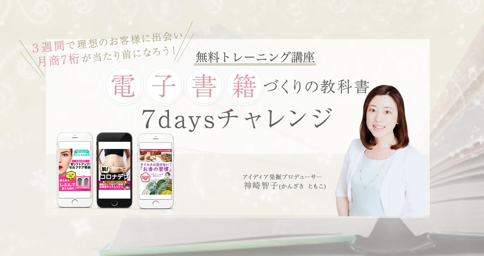 電子書籍 電子書籍づくりの教科書 オンラインチャレンジ 7dayチャレンジ 集客 月商7桁