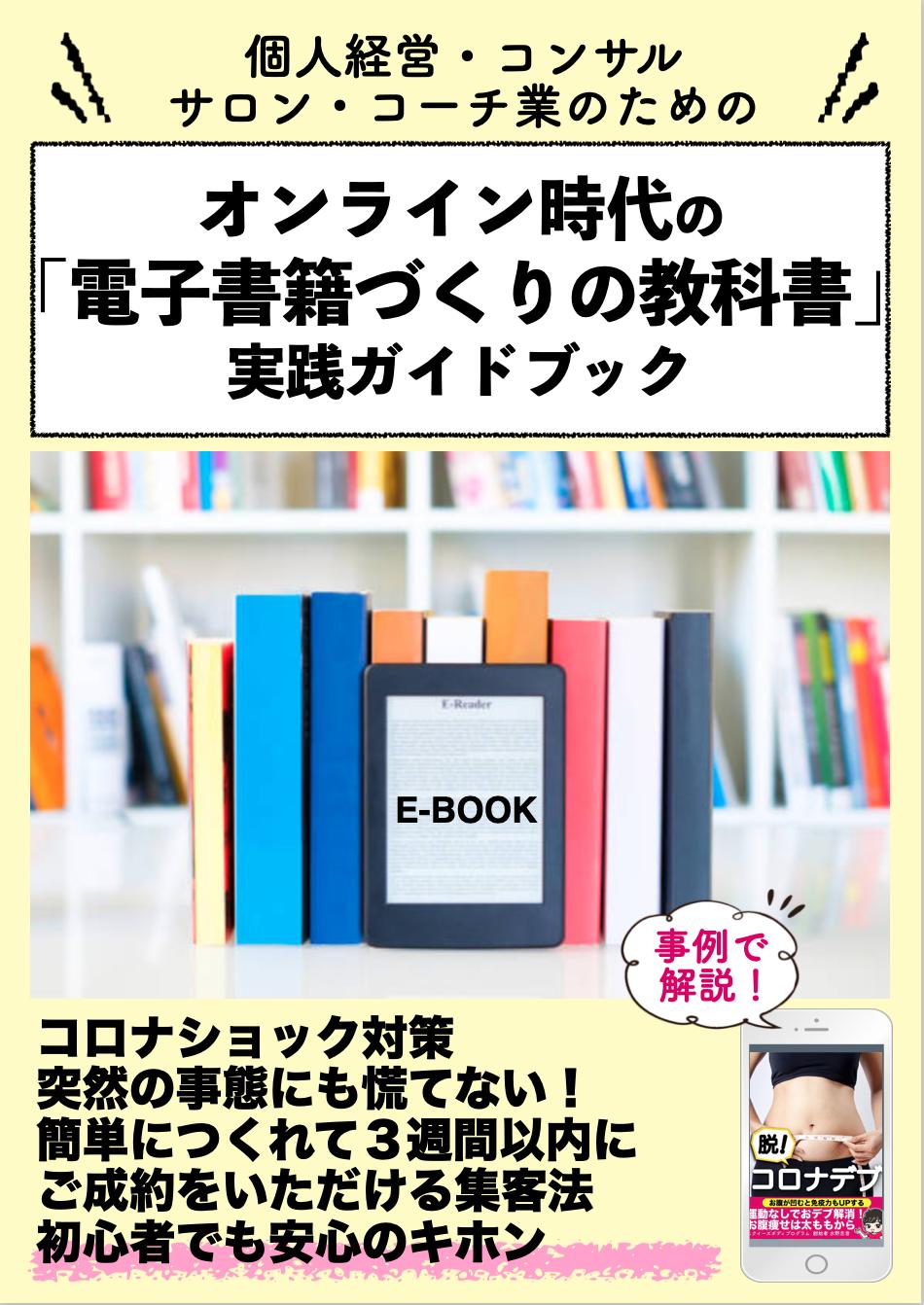 アイディアの探し方 アイディア 集客 起業家 お悩み 問題解決 マーケティング 電子書籍 eBOOK コミュニケーションアイディア ラテラルシンキング