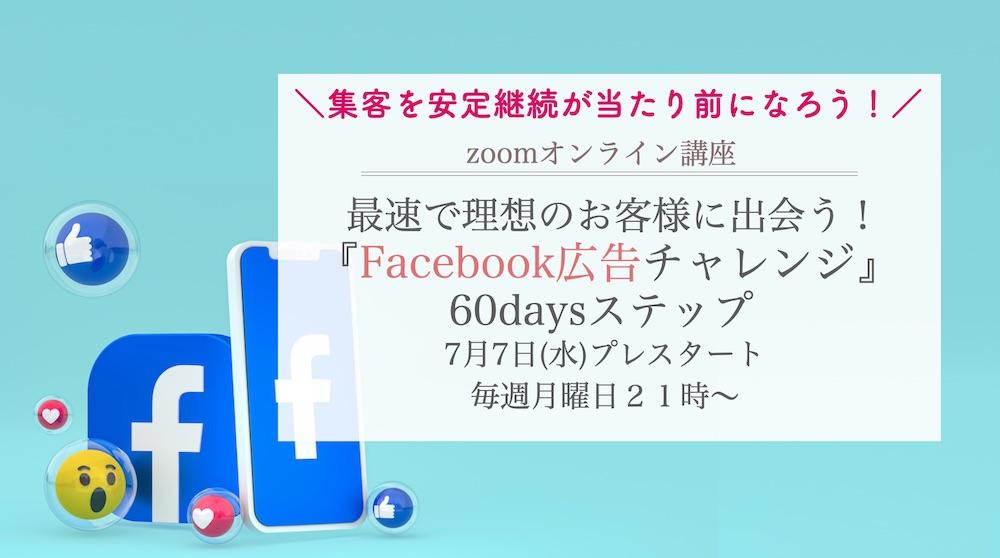 facebook広告チャレンジ 理想のお客様に出会う アイデア発掘