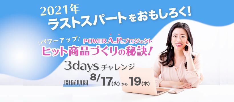 3daysチャレンジ ヒット商品づくり アイデア ヒット商品 売れるアイデア 集客 WEB集客 SNS SNS集客